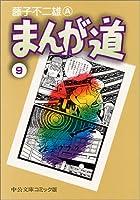 まんが道 (9) (中公文庫―コミック版)