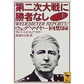 第二次大戦に勝者なし〈上〉ウェデマイヤー回想録 (講談社学術文庫)