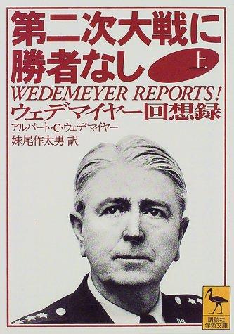 第二次大戦に勝者なし〈上〉ウェデマイヤー回想録 (講談社学術文庫)の詳細を見る