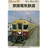 京阪電気鉄道 (私鉄の車両15)