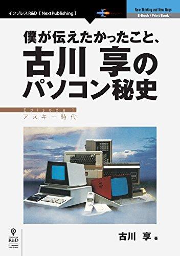 僕が伝えたかったこと、古川享のパソコン秘史 (NextPublishing)の詳細を見る