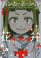 リィンカーネーションの花弁 第11巻