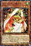 ネフティスの語り手 パラレル 遊戯王 ヒドゥン・サモナーズ dbhs-jp003