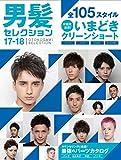 メンズヘアカタログ 男髪セレクション 17-18