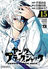 ヤング ブラック・ジャック 15 (ヤングチャンピオン・コミックス)