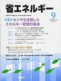 省エネルギー 2017年 09 月号 [雑誌]