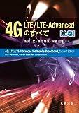 丸善出版 服部 武/藤岡 雅宣/諸橋 知雄 4G LTE/LTE-Advancedのすべて 上巻の画像