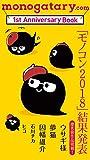 monogatary.com 1st Anniversary Book 月刊monogatary.com