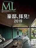 モダンリビング(MODERN LIVING) No.243 (2019-02-07) [雑誌]