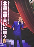 北島三郎・大いに唄う IV[DVD]