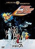 宇宙の7人 [DVD]