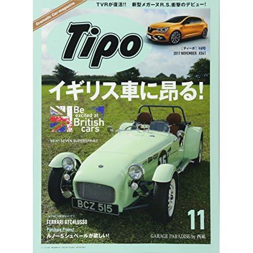 Tipo (ティーポ) 2017年11月号 Vol.341