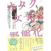 オタク女子の擬態化計画 (ポーバックス Be comics)