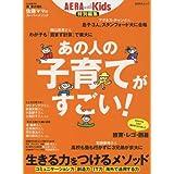 AERA with Kids 特別編集 あの人の子育てがすごい! (AERAムック)