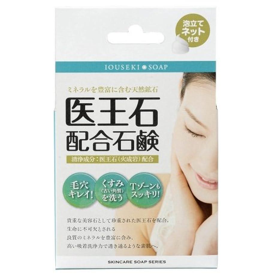 カニアルミニウムキャプチャー医王石配合石けん CIS 80G