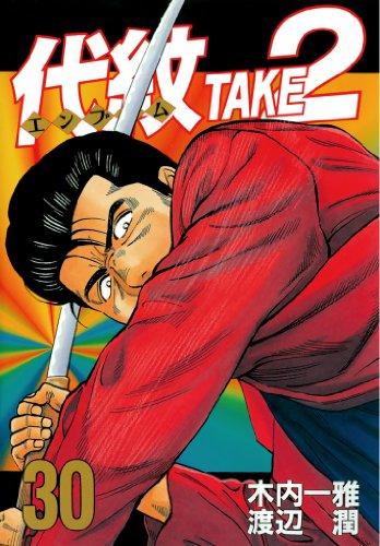 代紋<エンブレム>TAKE2(30) (ヤングマガジンコミックス)