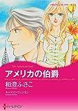 アメリカの伯爵 (ハーレクインコミックス)