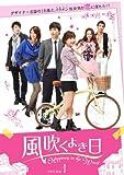 風吹くよき日 DVD-BOX1