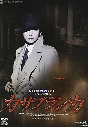 『カサブランカ』 [DVD]