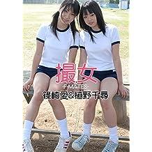 撮女 篠崎愛&植野千尋 -F-MATES-