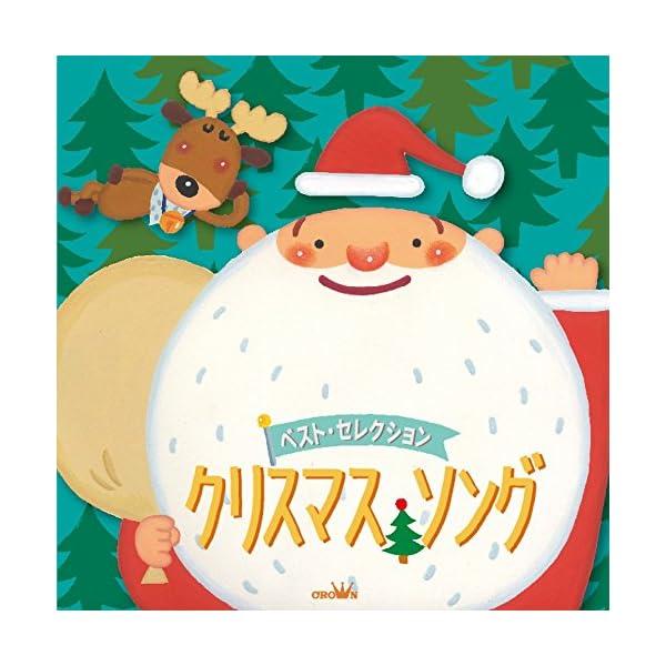 ベスト・セレクション クリスマス・ソングの商品画像