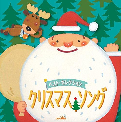 ベスト・セレクション クリスマス・ソング...