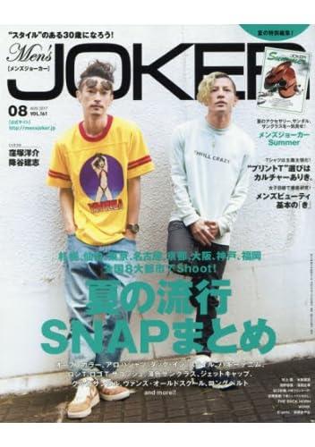 Men's JOKER8月号