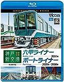 神戸新交通 全線往復 4K撮影作品 六甲ライナー 3000形 / ポートライナー 2020形・2000形 【Blu-ra…