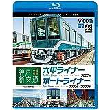 神戸新交通 全線往復 4K撮影作品 六甲ライナー 3000形 / ポートライナー 2020形・2000形 【Blu-ray Disc】