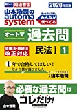 司法書士 山本浩司のautoma system オートマ過去問 (1) 民法(1) 2020年度 (W(WASEDA)セミナー 司法書士)
