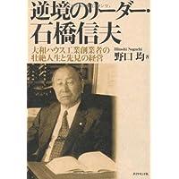 逆境のリーダー・石橋信夫―大和ハウス工業創業者の壮絶人生と先見の経営