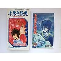 朱鷺色怪魔 2(妖華の罠編) (VHS) ビデオ+コミック
