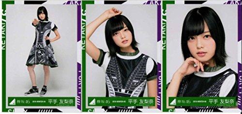 【平手友梨奈 3種コンプ】欅坂46 会場限定生写真/サイレントマジョリティー歌衣装