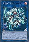 遊戯王カード COTD-JP049 星杯剣士アウラム(スーパーレア)遊戯王VRAINS [CODE OF THE DUELIST]