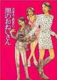 黒のおねいさん (BiNGO COMICS)