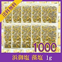 浜御塩藻塩 (1g×1000袋)
