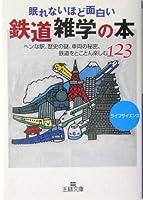 眠れないほど面白い鉄道雑学の本―ヘンな駅、歴史の謎、車両の秘密、鉄道をとことん楽しむ123 (王様文庫)