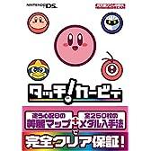 タッチ!カービィ (任天堂ゲーム攻略本)