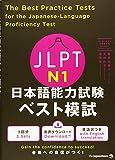 JLPT日本語能力試験 ベスト模試 N1 The Best Practice Tests for the Japanese-Language Proficiency Test N1 画像