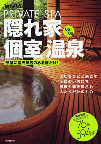 隠れ家個室温泉—部屋に露天風呂のある宿だけ! ('05-'06) (1週間MOOK—TOKYO1週間PLUS)