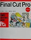 Final Cut Proパワー・クリエイターズ・ガイド