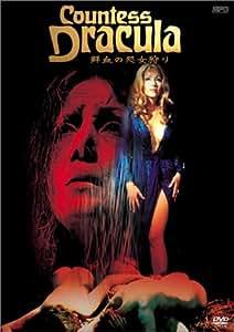 鮮血の処女狩り [DVD]