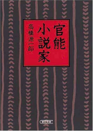 官能小説家 (朝日文庫)の詳細を見る