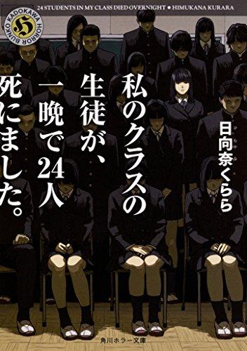 私のクラスの生徒が、一晩で24人死にました。 (角川ホラー文庫)の詳細を見る