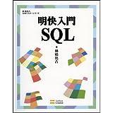明快入門SQL [林晴比古実用マスターシリーズ]