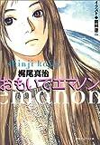 エマノン / 梶尾 真治 のシリーズ情報を見る