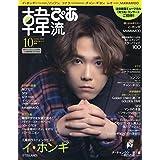 韓流ぴあ 2019年 10 月号 [雑誌]: 月刊スカパー! 別冊