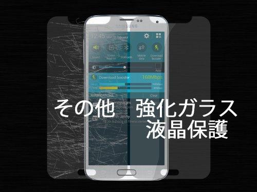 Samsung galaxy S5強化ガラス液晶保護フィルム/保護シール/保護シート
