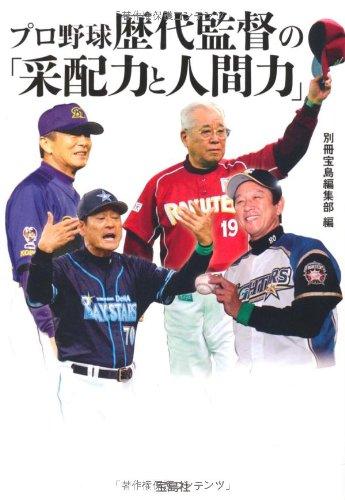 プロ野球 歴代監督の「采配力と人間力」 (宝島SUGOI文庫)の詳細を見る