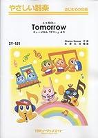 Tomorrow (やさしい器楽 SY-151)